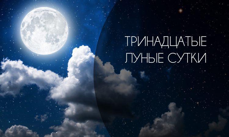 Тринадцатые Лунные сутки