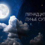 Пятнадцатые Лунные сутки