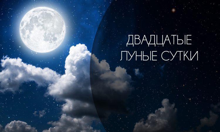 Двадцатые Лунные сутки