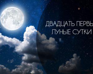 Двадцать первые Лунные сутки