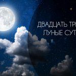 Двадцать третьи Лунные сутки