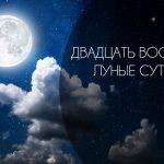 Двадцать восьмые Лунные сутки