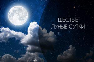 Шестые Лунные сутки