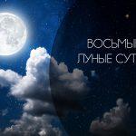 Восьмые Лунные сутки