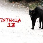 Пятница 13-го — Истоки суеверия