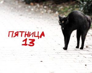 Пятница 13-го - Истоки суеверия