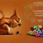 Гадание на желание онлайн на золотых орешках