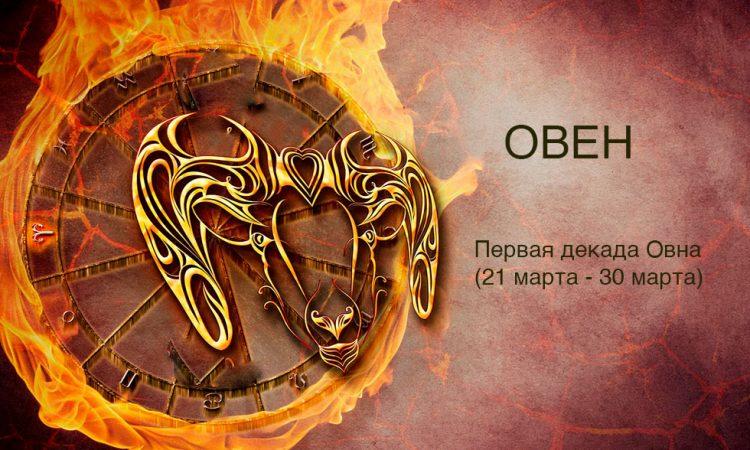 Первая декада Овна (21 марта-30 марта)