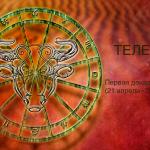Первая декада Тельца (21 апреля — 30 апреля)