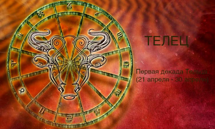 Первая декада Тельца (21 апреля - 30 апреля)