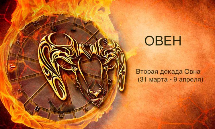 Вторая декада Овна (31 марта-9 апреля)