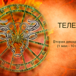 Вторая декада Тельца (1 мая — 10 мая)
