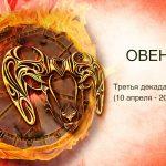 Третья декада Овна (10 апреля-20 апреля)