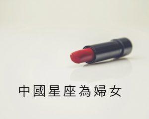 Китайский гороскоп для женщин